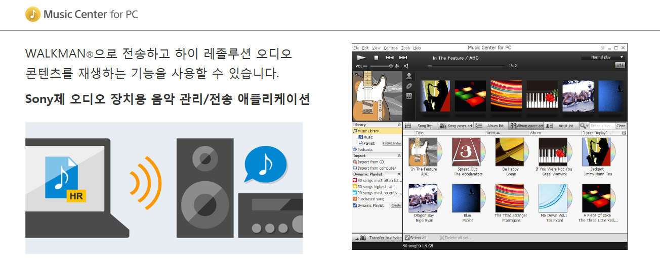 Music Center for PC 이미지
