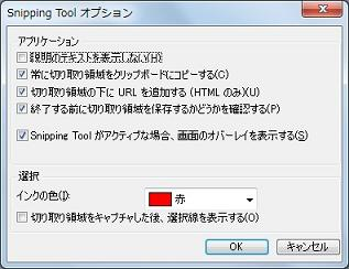 [Snipping Tool オプション]画面