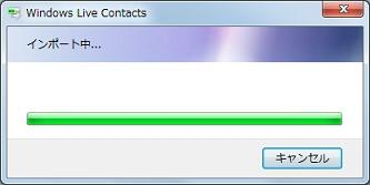[Windows Live Contacts]画面