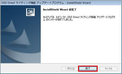 [InstallShield Wizard の完了]画面