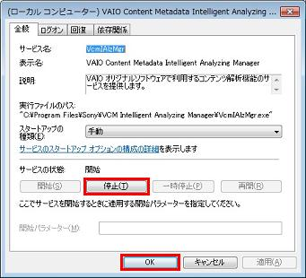 [VAIO Content Metadata Intelligent Analyzing Managerのプロパティー]画面