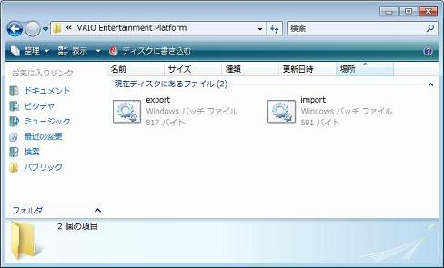 [VAIO Entertainment Platform]フォルダーの画面