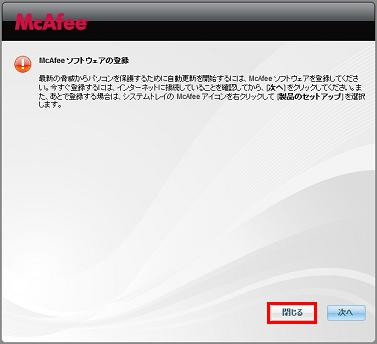 「McAfee ソフトウェアの登録」という画面