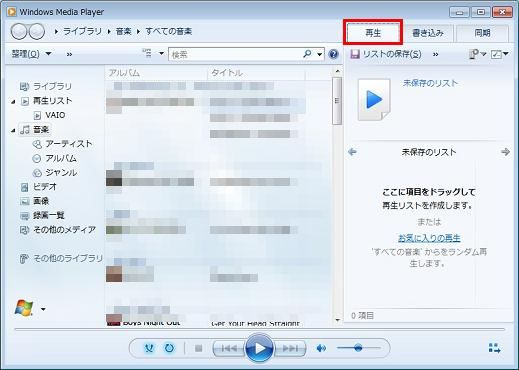 [Windows Media Player]画面