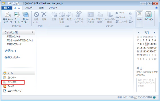 [Windows Liveメール]画面