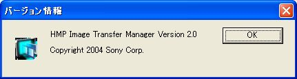 HMP Image Transfer Manager バージョン情報画面