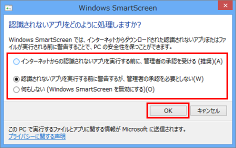 [Windows SmartScreen]画面