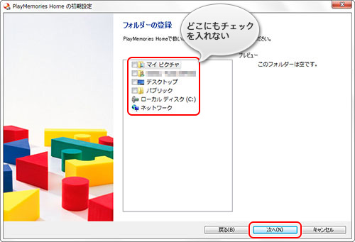 [PlayMemories Homeの初期設定]画面