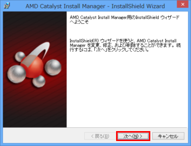 [AMD Catalyst Install Manager]画面