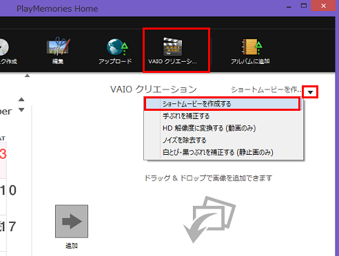 [PlayMemories Home for VAIO]画面