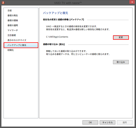 [VAIO TV with nasne]設定画面