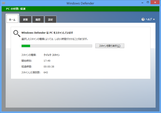 [Windows Defender]画面