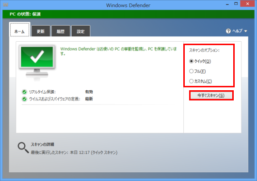 「Windows Defender」画面