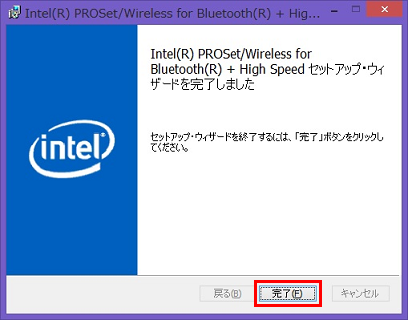 [Intel(R) PROSet/Wireless for Bluetooth(R) + High Speed セットアップ・ウィザードを完了しました]画面