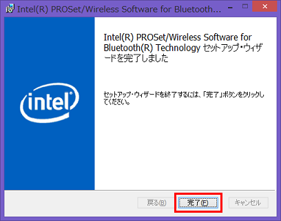 [Intel(R) PROSet/Wireless Software for Bluetooth(R) Technology セットアップ・ウィザードを完了しました]画面