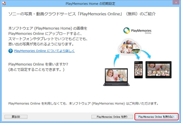PlayMemories Homeの初期設定