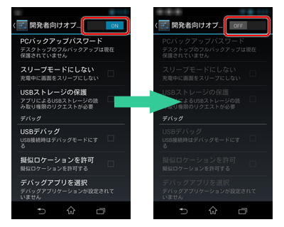 Android 4.1の場合
