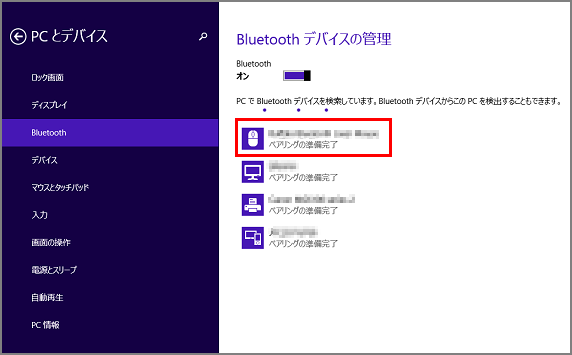 [Bluetooth デバイスの管理]画面