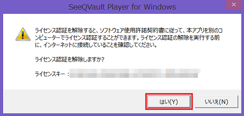 [SeeQVault Player Plus]画面