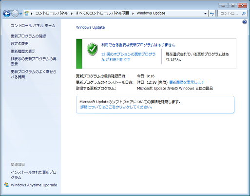 [Windows Update]画面