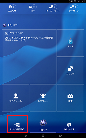 [PlayStaion App]画面
