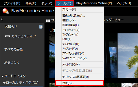 [PlayMemories Home]画面