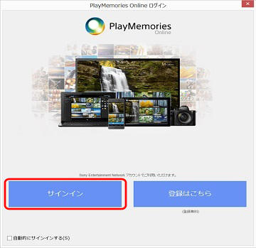 PlayMemories Onlineログイン画面